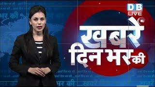 28 jan 2019  दिनभर की बड़ी ख़बरें   Today's News Bulletin   Hindi News India  Top News   #DBLIVE