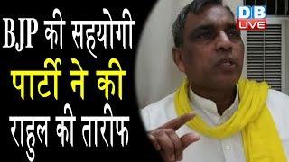 OP Rajbhar ने की Rahul Gandhi की तारीफ, प्रधानमंत्री पद के लिए Rahul Gandhi हैं फिट #DBLIVE