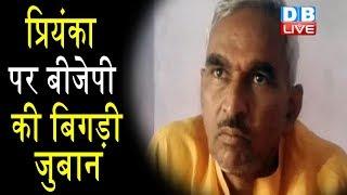 बीजेपी विधायक Surendra Singh के बिगड़े बोल, शूर्पणखा से की Priyanka Gandhi की तुलना #DBLIVE