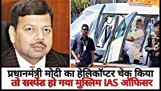Prime Minister Modi का Helicopter चेक किया तो Suspense हो गया मुस्लिम IAS Officer