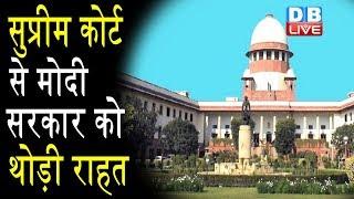Supreme Court से मोदी सरकार को फौरी राहत, नए SC/ST एक्ट पर रोक से Supreme Court का इनकार #DBLIVE