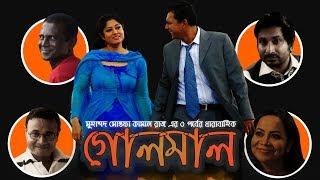 Bangla Natok GOLMAL | Chanchal Chowdhury | Moushumi | Sazu Khadem | Dr Ejajul | Hasan Masud | Part 3