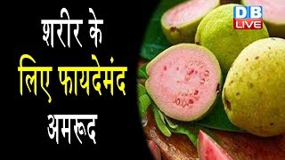 Beneficial Guava for the Body, शरीर के लिए फायदेमंद अमरूद #DBLIVE