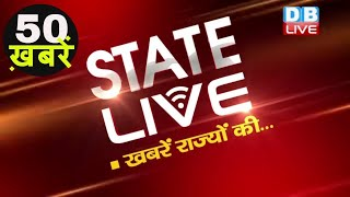 50 ख़बरें राज्यों की | 30 January 2019 |Breaking News| #STATELIVE |TOP NEWS |Today Latest News