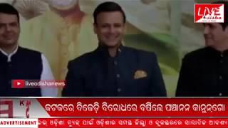 Namaskar Odisha : 19 April 2019