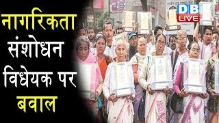Citizenship Amendment Bill पर बवाल, BJP के खिलाफ सूबे में निकाला मार्च #DBLIVE