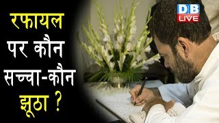 Rahul ने Parrikar की चिट्ठी का दिया जवाब, 'PM के दबाव में Parrikar ने बोला झूठ' #DBLIVE