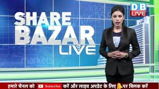 उतार-चढाव के बाद सपाट रहा शेयर बाज़ार | Sensex latest updates | Today sensex news | #DBLIVE