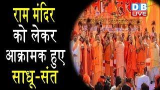 राम मंदिर को लेकर आक्रामक हुए साधू-संत   वीएचपी ने बुलाई धर्म संसद  #DBLIVE