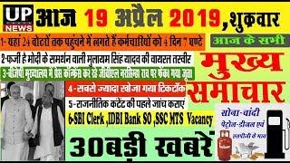 Today Breaking News ! आज 19 अप्रैल 2019 की 30 बड़ी खबरें,SBI,IDBI,SSC MTS,Modi,Yogi,Congress,Akhilesh