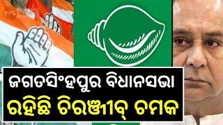 ଜଗତସିଂହପୁର ରେ କେମିତି ଜିତିବେ ଚିରଞ୍ଜୀବ୍ ବିଶ୍ଵାଳ?BJD vs Congress in Jagatsinghpur-PPL News Odia
