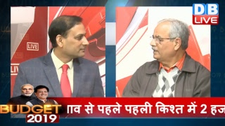 Live | Budget 2019 पर विशेष चर्चा |  Special Discussion On Budget 2019 | #DBLIVE