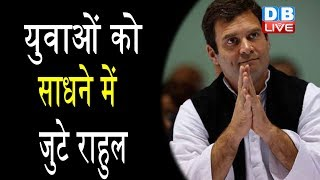 युवाओं को साधने में जुटे Rahul |Ideas & Dilli ki Sardi Dominate Students' Dinner with Rahul Gandhi