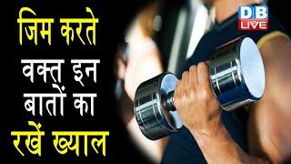 जिम करते वक्त इन बातों का रखें ख्याल| Advantage of gym|Gym tips #HealthLive