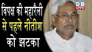 विपक्ष की महारैली से पहले नीतीश को झटका  bihar latest news   nitish kumar news