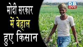 मोदी सरकार में बेहाल हुए किसान | सरकार ने माना, कम हुई किसानों की आय |#DBLIVE