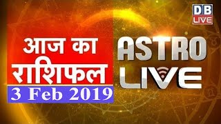 3Feb 2019 | आज का राशिफल | Today Astrology | Today Rashifal in Hindi | #AstroLive | #DBLIVE