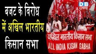 बजट के विरोध में अखिल भारतीय किसान सभा | 13 फरवरी को देशव्यापी प्रदर्शन का ऐलान |#DBLIVE