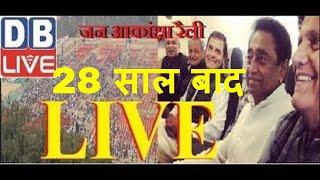 LIVE | जन आकांक्षा रैली में विपक्षियों की हुंकार | Jan Akanksha Rally at Gandhi Maidan, Patna, Bihar