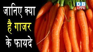 जानिए क्या है गाजर के फायदे । Benefits of Carrot | #HealthLive