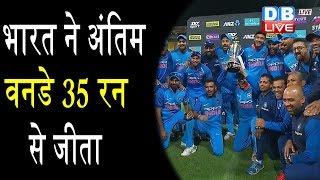 New Zealand Vs India 5th ODI 2019 | Cricket live I Ind Vs NZ |india vs newzealand 5th odi match