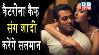 Salman Khan के फैंस के लिए खुशखबरी | Katrina Kaif संग शादी करेंगे सलमान |#Salman Khan