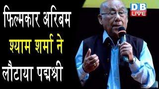 नागरिकता बिल का विरोध तेज़   Filmmaker Aribam Shyam Sharma ने लौटाया पद्मश्री