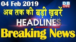 अब तक की बड़ी ख़बरें | morning Headlines | breaking news 4 Feb | india news | top news | #DBLIVE