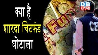 शारदा चिटफंड मामले से गरमाई सियासत | Mamata और Modi सरकार आमने-सामने |