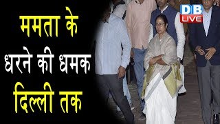 Mamata के धरने की धमक दिल्ली तक | हंगामे के कारण नहीं चल सकी संसद |#DBLIVE