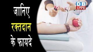 जानिए रक्तदान के फायदे | Blood Donation | blood donation benefits | Blood Donation Ke Fayde In Hindi