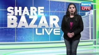 लगातार तीसरे दिन Share Bazar में रही तेजी | Share market latest news | sensex | nifty