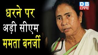 प. बंगाल में राजनीतिक पिक्चर अभी बाकी है | Mamata Banerjee | Mamata Banerjee news | latest news