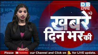 4 Feb 2019  दिनभर की बड़ी ख़बरें   Today's News Bulletin   Hindi News India  Top News   #DBLIVE