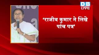 CM Mamata Banerjee का केंन्द्र पर हमला ,CBI vs Kolkata Police: Mamata Banerjee Addresses Media