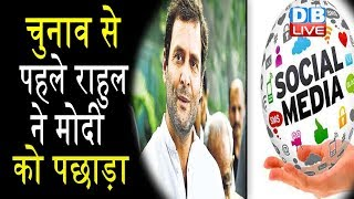 चुनाव से पहले Rahul Gandhi ने PM Modi को पछाड़ा | ट्विटर पर Rahul का जलवा |#DBLIVE