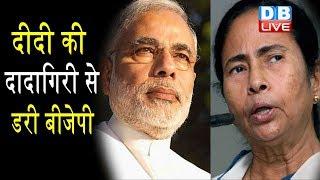 दीदी की दादागिरी से डरी BJP | यूपी BJP ने Mamata Banerjee को बताया 'हिटलर' |#DBLIVE