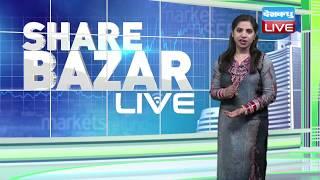 लगातार चौथे दिन शेयर बाजारshare bazar में मजबूती | sensex 34 और nifty 22 अंक उछला |#SHARE BAZAR