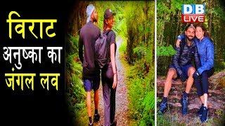 Virat और Anushka का जंगल लव | Virat Kohli ने शेयर की Holiday की तस्वीर |