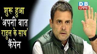 Rahul Gandhi ने शुरू किया नया कैंपेन | अपनी बात Rahul Gandhi के साथ रखा नाम |#DBLIVE