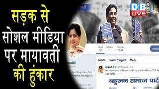सड़क से Social media पर Mayawati की हुंकार | Social media पर Mayawati की एंट्री |