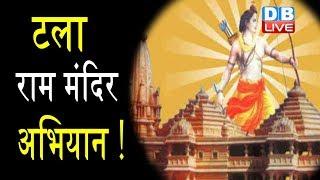 टला Ram mandir अभियान !  Ram mandir पर VHP का यू-टर्न | ram mandir latest news | Ram Mandir news