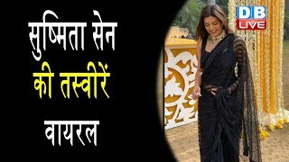 Sushmita Sen की तस्वीरें वायरल | Black Sarees पहने दिखाई दी Sushmita Sen |