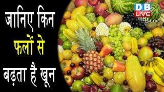 जानिए किन फलों से बढ़ता है खून | खून की कमी को दूर करने में मददगार ये फल |Health