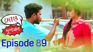 Dost Dushman || Episode 89 || দোস্ত দুশমন | পর্ব ৮৯ || Mega Serial by Mohammad Mostafa Kamal Raz