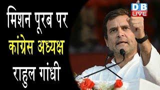 मिशन पूरब पर Congress अध्यक्ष Rahul gandhi | Rahul ने लगाए एक तीर से दो निशाने |#DBLIVE