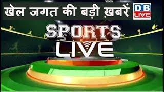 खेल जगत की बड़ी खबरें | Sports News Headlines | LatestNews of Sports | DBLIVE |#SportsLivesportslive