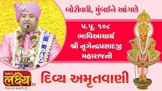 P.P. 108 Shree Nrigendraprasadji Maharaj - Speech || Borivali || Mumbai
