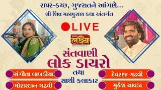 LIVE II Santvani-Lok Dayro II Sureshwardham-Kutch