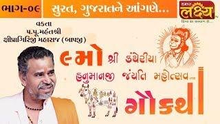 શ્રી ગૌ કથા || પ.પૂ.મહંત શ્રી ક્ષિપ્રાગિરિજી મહારાજ (બાપજી ) ||Surat || Gujarat || Part - 09